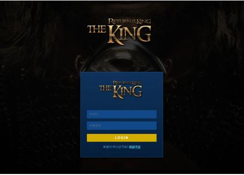 먹튀확정 먹튀사이트 ( 더킹 THE KING )