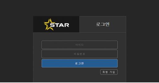 먹튀확정 먹튀사이트 ( 스타 STAR )