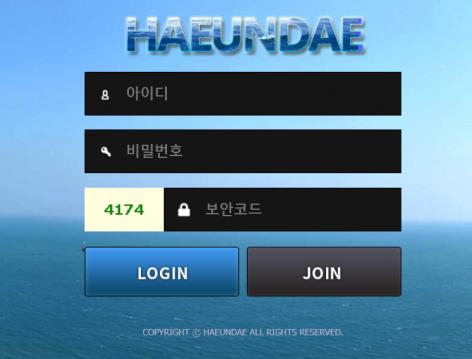 사설토토 해운대 HAEUNDAE